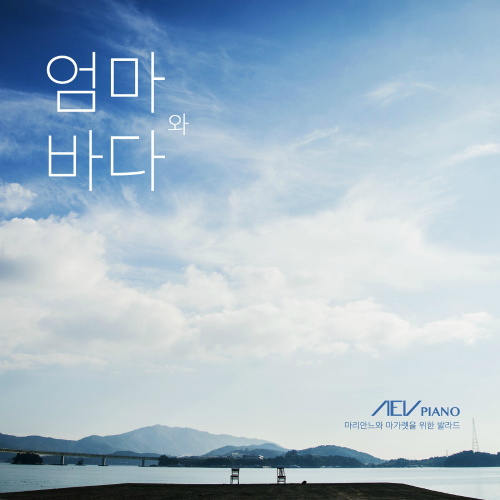 [Single] AEV the piano man – 엄마와 바다