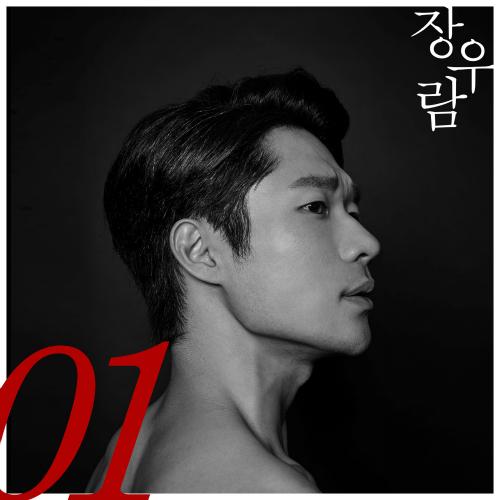 [Single] Jang Woo Ram – 잠깐만요