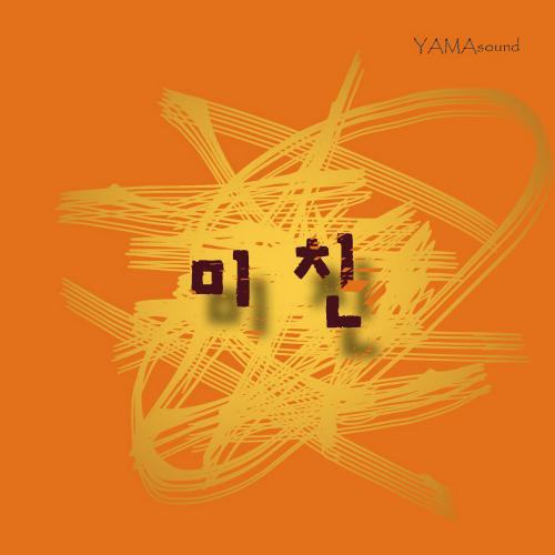 [Single] YAMA Sound – 미친