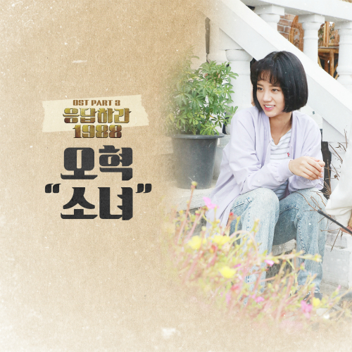 OHHYUK – Answer Me 1988 OST Part.3 (FLAC)