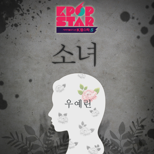 [Single] Woo Yerin – KPOP Star Season 5 `Girl`