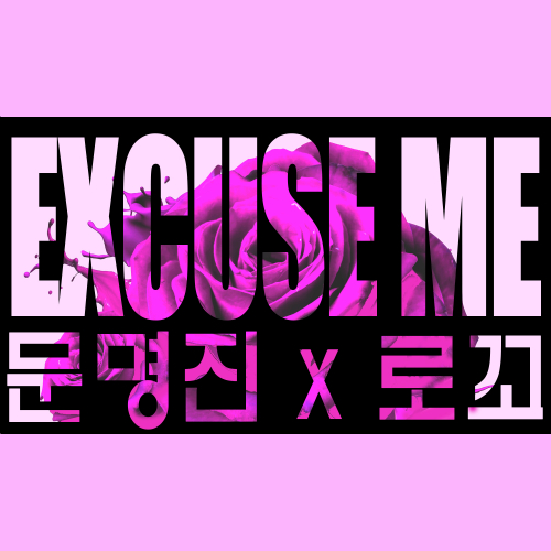 [Single] Moon Myung Jin – Excuse Me