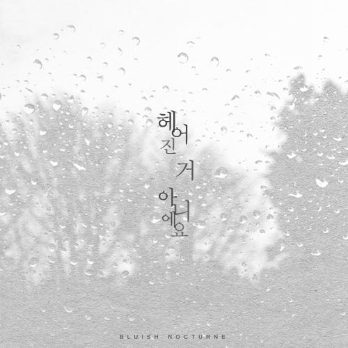 [Single] Bluish Nocturne – 헤어진 거 아니에요