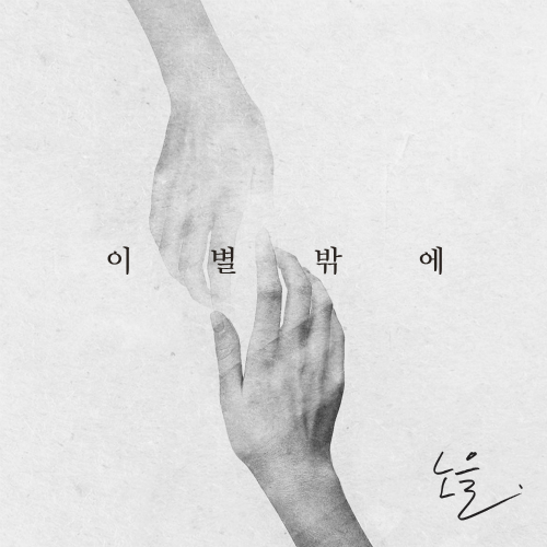 [Single] NOEL – In the End