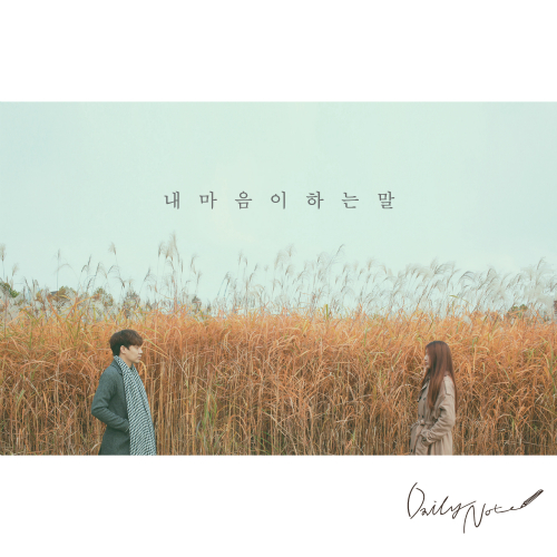 [Single] DailyNote – 내 마음이 하는 말