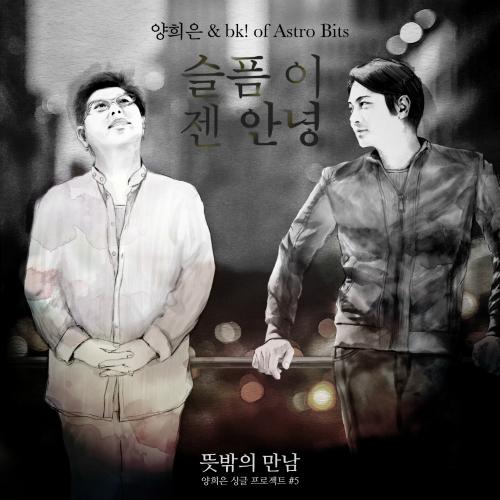 [Single] Yang Hee Eun – `뜻밖의 만남` 다섯 번째