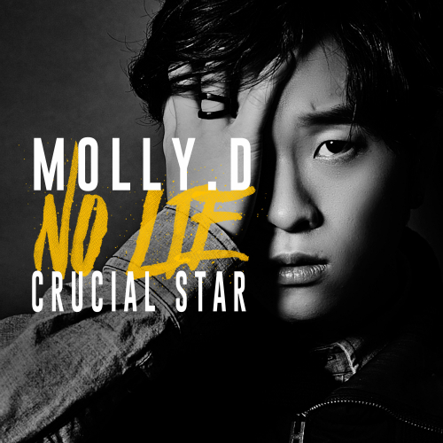 [Single] Molly.D – No Lie