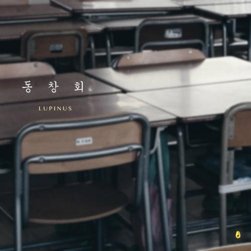 [Single] Lupinus – 동창회