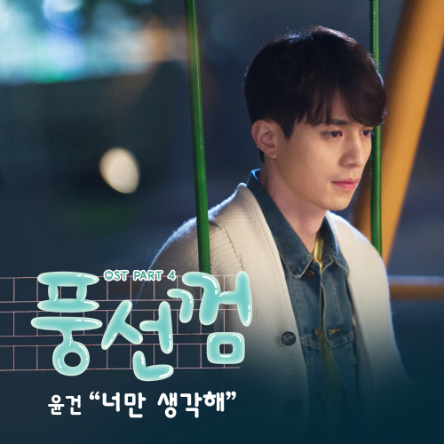 [Single] Yoon Gun – Bubblegum OST Part.4
