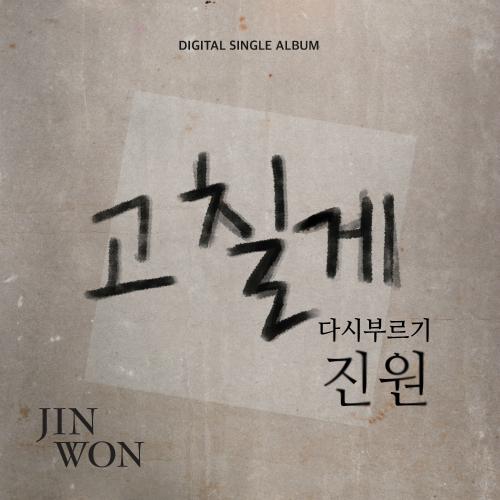 [Single] Jin Won – 고칠게 – 다시부르기