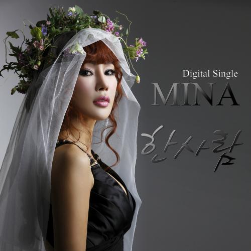[Single] Mina – 한사람