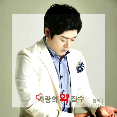 [Single] An Hyuk Soo – 사랑의 약장수
