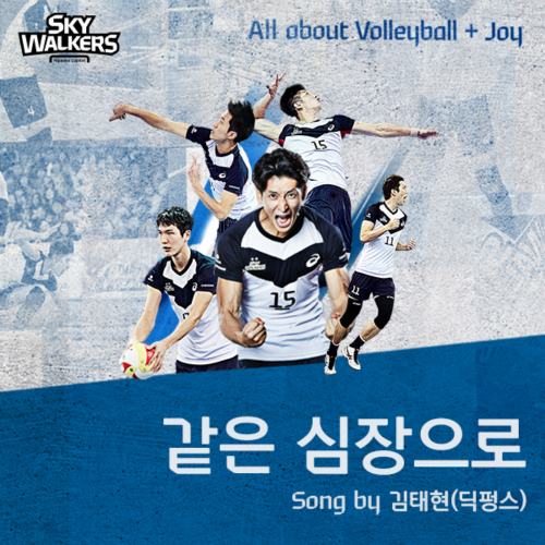 [Single] Kim Tae Hyun (DICKPUNKS) – 같은 심장으로 (현대캐피탈 스카이워커스 배구단 공식 테마곡)