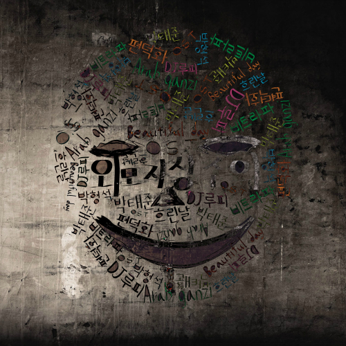 Various Artists – 외모지상주의 OST (네이버 금요웹툰)