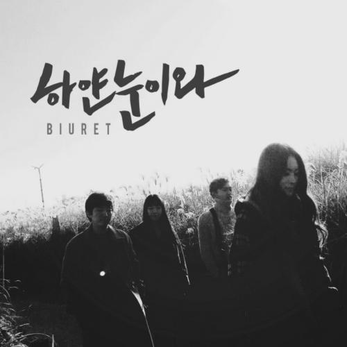 [Single] Biuret – 하얀 눈이 와
