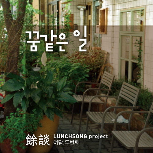 [Single] Lunchsong Project – 여담 (餘談) 시리즈 Part 2