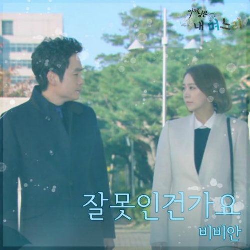 [Single] BBAhn – My Mother is a Daughter-In-Law OST Part 18