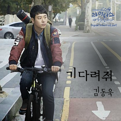 [Single] Kim Dong Wook – Riders: Catch Tomorrow OST Part.2