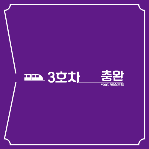[Single] Chung Wan – Car Three