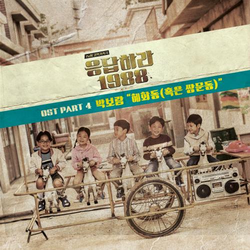 [Single] Park Boram – Answer Me 1988 OST Part.4