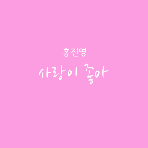 [Single] Hong Jin Young – All About My Mom OST Part.3