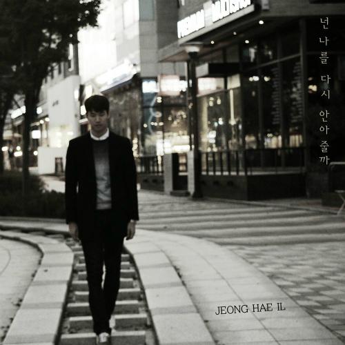 [Single] JEONG HAE IL – 넌 나를 다시 안아줄까