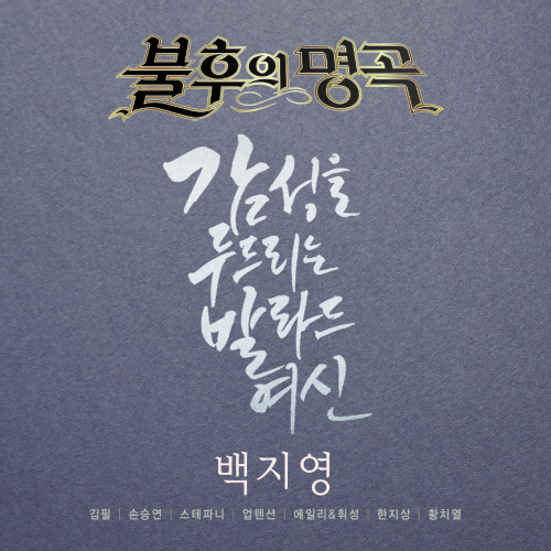 [Single] Various Artists – Immortal Song (Singing The Legend – Baek Ji Young Special)