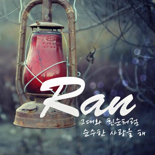 [Single] RAN – 그대와 흰눈처럼 순수한 사랑을 해