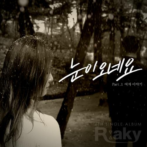 [Single] R:aky – 눈이 오네요 Part 1