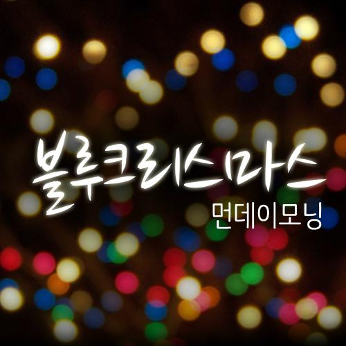 [Single] Monday Morning – Blue Christmas