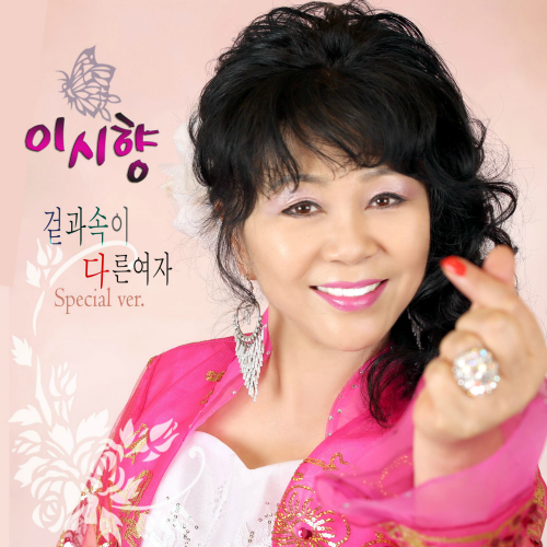 [Single] Lee Sihyang – 대한민국가요대상, 이시향 K-Pop Trot