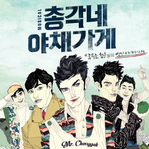 [Single] Park Si Hwan – Mr. Chonggakne OST