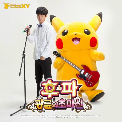 Jung Joon Young, Pikachu Band – 포켓몬 더 무비 XY 후파 광륜의 초마신 – Single