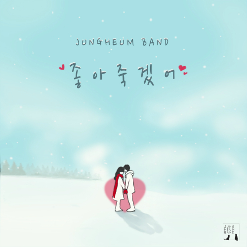 [Single] Jungheum Band – 별 여덟