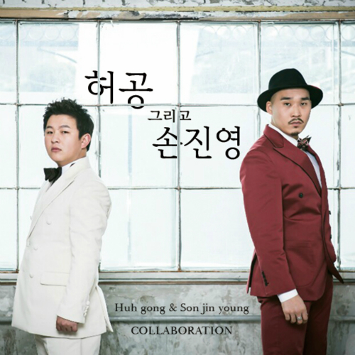 [Single] Huh Gong & Son Jin Young – GongGam Project Album 2015
