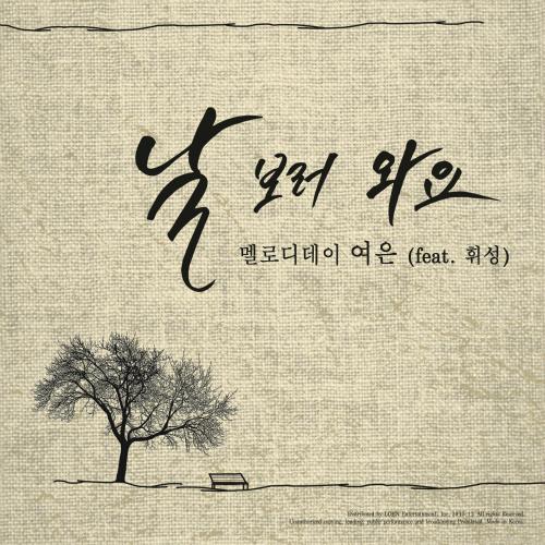 YEOEUN (Melody Day) – 날 보러 와요 (Feat. 휘성) – Single