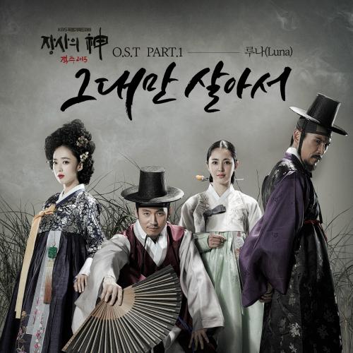 [Single] Luna – The Merchant – Gaekju 2015 OST Part.1