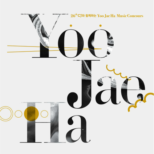 Various Artists – The 26th Joo Jae Ha Music Concours