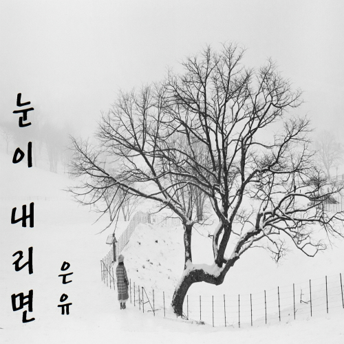 [Single] eun-U – If It Snows