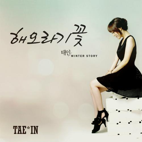 [Single] Tae In – 해오라기꽃