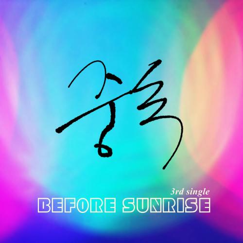[Single] Before Sunrise – 중독