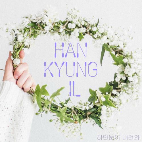 [Single] Han Kyung Il – 하얀눈이 내려와