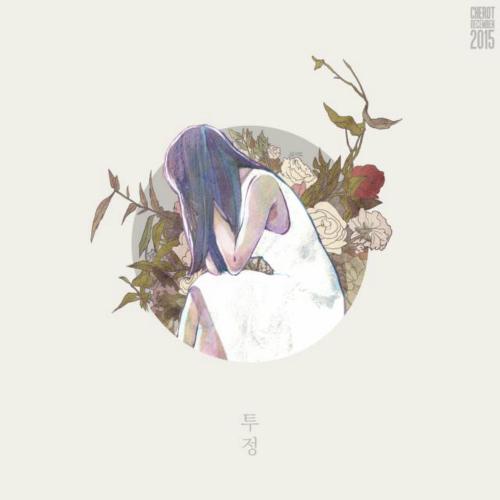 [Single] Cherot – 투정