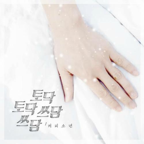 [Single] Coffee Boy – 토닥토닥 쓰담쓰담
