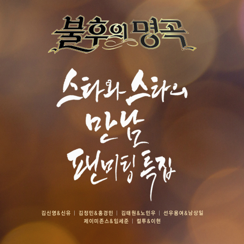 [Single] Various Artists – 불후의 명곡 – Immortal Song (Singing The Legend – 팬미팅 특집)