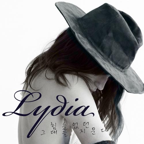 [Single] Lydia – 힘들었던 그대를 지운다