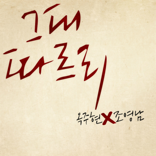 [Single] Ock Joo Hyun, Jo Yeong Nam – 그대 따르리