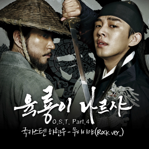 [Single] Ha Hyun Woo (Guckkasten) – Six Flying Dragons OST Part.4