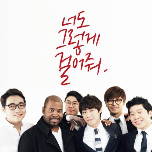 [Single] Kim Jin Ho, Greg , Park Kyung Tak, Dason, Park Jun Young, Je Cheong – 너도 그렇게 걸어줘