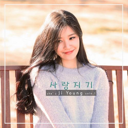 [Single] she'z Ji Young – 사랑지기